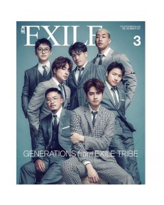 GEKKAN EXILE2021  March issue