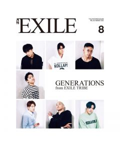 GEKKAN EXILE 2021 August issue