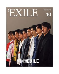 GEKKAN EXILE 2021 October issue