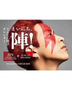 Every day, ZIN! jinjin trivia calendar