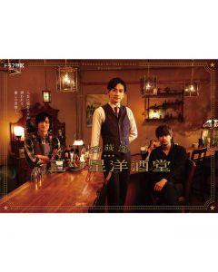Three Star Bar in Nishi Ogikubo Blu-ray BOX