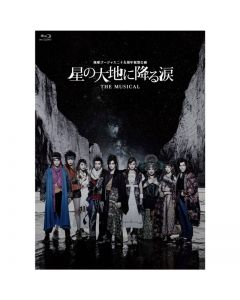 "Earth Gorgeous 25th Anniversary Festival Performance ""Hoshi no Daichi ni Furu Namida THE MUSICAL"""
