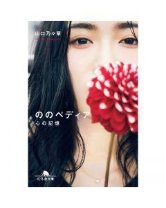 Nonopedia Kokoro no Kioku/NONOKA YAMAGUCHI
