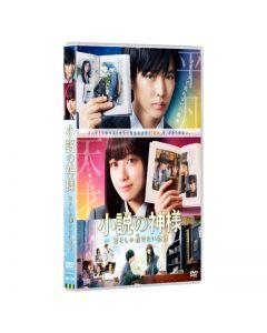 """""""Our Story"""" as Ichiya Chitani DVD"""