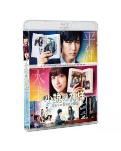"""""""Our Story"""" as Ichiya Chitani Blu-ray"""